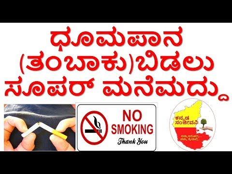 How to quit Smoking Naturally Kannada | Stop Smoking |Tobacco addiction | Kannada Sanjeevani