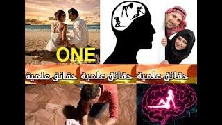 سكس و جنس عربي - معلومات علمية غريبة عن الجنس  و السكس ؟