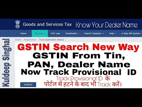 How To Find Any Dealer Name By GSTIN Number, Search Taxpayer By Vat Tin, Pan And Now Provisional ID