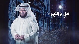 ألبوم مشاري راشد بالمصري - صل ع النبي