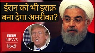 Will USA convert Iran into Iraq? (BBC Hindi)
