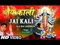 Jai Kali Punjabi Bhente Full Song I Ajj Hai Jagrata