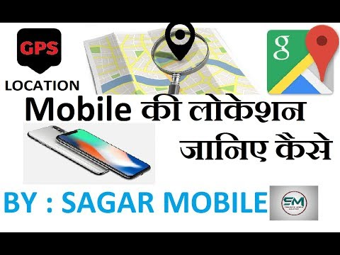 Find my device with location | By sagar mobile