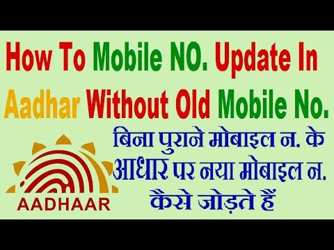 How To Mobile NO. Update In Aadhar Without Old Mobile No.
