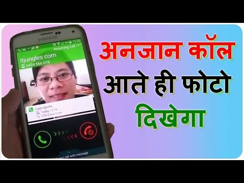 how to identify unknown calls and see photos and name ( Mobile Number से किसी का भी फोटो निकालो)