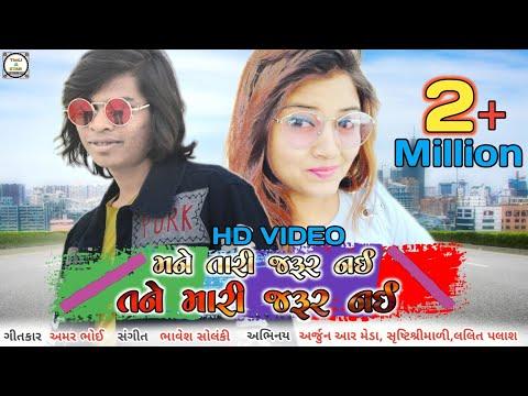 Xxx Mp4 Tane Mari Jarur Nai Mane Tari Jarur Nai Arjun R Meda New Video Song Gujarati Sad Song 2019 3gp Sex