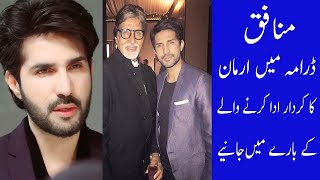 Who is Arman from drama munafik|Adeel Chaudhry Biography |Adeel chaudhary with family