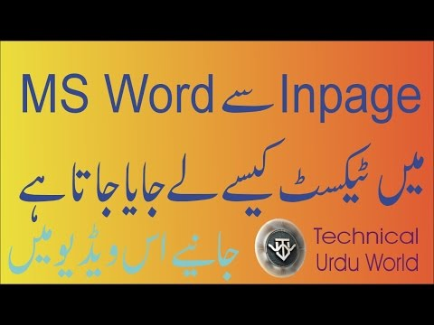 How to Import Text from Inpage to MS Word or MS Word to Inpage-Urdu Hindi Tutorial