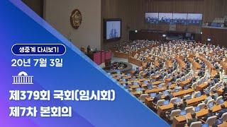 [국회방송 생중계] 제379회 국회(임시회) 제7차 본회의 (20.7.3)