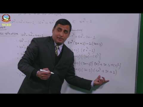 Math 2073 09 25 HCF LCM II