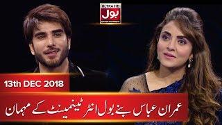 Imran Abbas in Nadia Khan Show | Croron Mein Khel Episode 03 | 13th Dec 2018 | BOL Entertainment