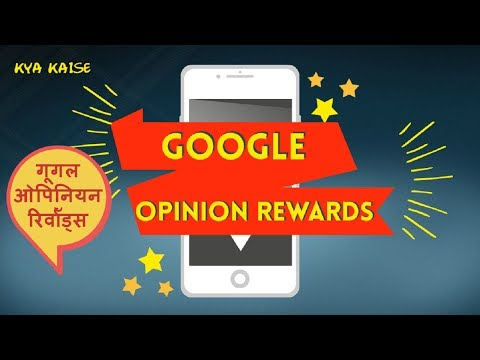 How to make Money with Google Opinion Rewards? Google Opinion Rewards se Paise kaise Kamaye? Hindi