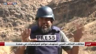 اليمن.. مقاتلات التحالف العربي تستهدف مواقع للميليشيات في صعدة