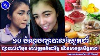 ព្យាបាលស្បែកជាំ ដោយកំដៅថ្ងៃយ៉ាងមានប្រសិទ្ធភាព,Khmer Hot News, Mr. SC Channel,