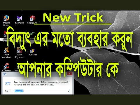 How to make your pc/ laptop run faster (Just 3 step- Bangla Tutorial)
