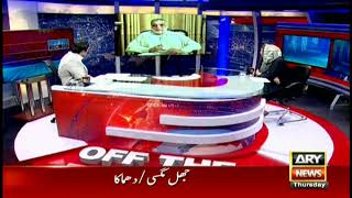Off The Record - Topic:Nawaz