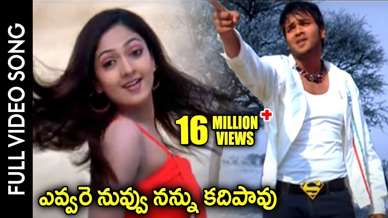 Raju Bhai Movie || Evvare Nuvvu Video Song || Manchu Manoj, Sheela || Shalimarcinema