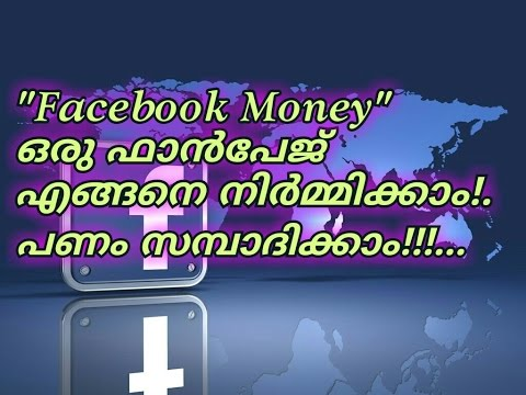 How to create a Facebook fanpage for money!!. Malayalam