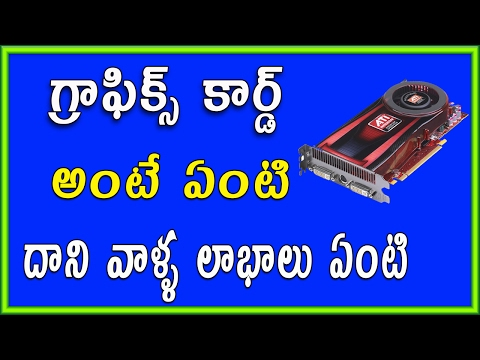 What is graphics card  | How to find what graphics card you have | Telugu