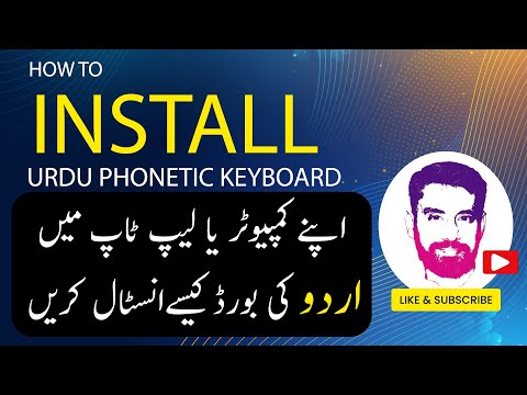 How To Install Urdu Phonetic Keyboard in Windows 7/8/8.1/10 Urdu