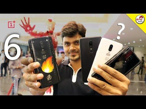 🔥  OnePlus 6 - All Variants - First Impression | எது வாங்கலாம் ? | Tamil Tech