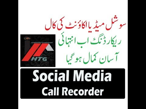How To Record Video Calls (No Root) -Imo,Skype,Messenger,Facebook,Viber On Android Mobile Urdu/Hindi