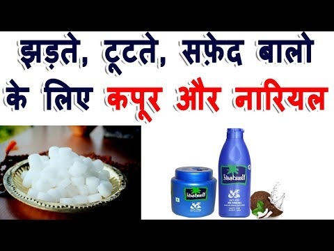 Natural Home Remedies For Hair Fall White Hair Total Hair Solution Tips In Hindi