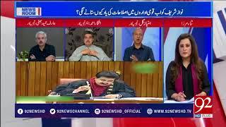 Everybody knows who is behind Sadiq Sanjrani: Nawaz Sharif- 16 March 2018 - 92NewsHDPlus