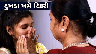 દુખડા ખમે દીકરી  || Dukhada Khame  DIKRI || Gujarati Short Movie | Natak | Film