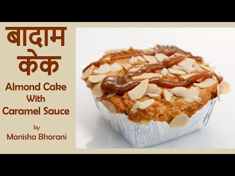Easy Moist Almond Flour Cake Recipe With Caramel Frosting without Oven कढ़ाई में बनाये बादाम  केक