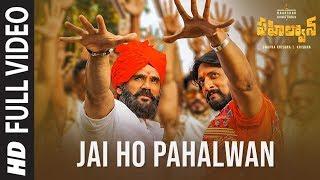 Jai Ho Pahalwan Full Video | Pahalwan Telugu | Kichcha Sudeepa ,Suniel Shetty | Krishna| Arjun Janya