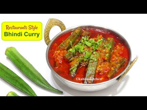 Restaurant Style Bhindi Curry | होटल जैसी भिंडी की सब्ज़ी | Bhindi ki Sabzi | Okra | Kabitaskitchen