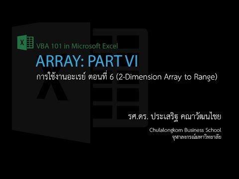 สอน Excel VBA: การใช้ Array ตอนที่ 6 (2 dimensional Array variable to Range object)