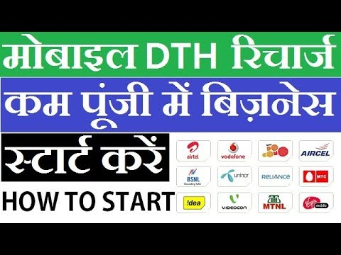 How To Start Recharge Business In India 2018