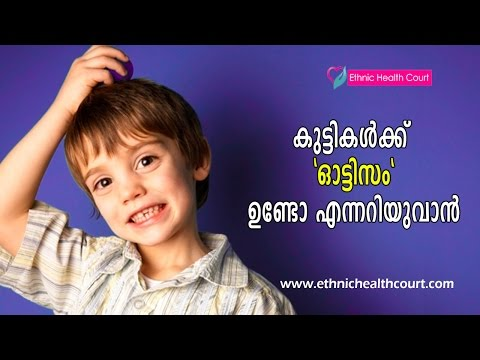 How to find Autism in Kids with Subtitles | Autism Symtoms & Treatment | Ethnic Health Court