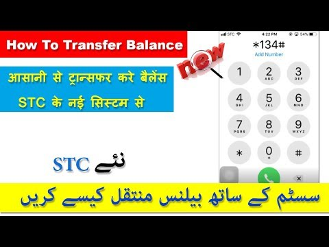 How to Transfer Balance || STC number To India | Pakistan | Bangladesh  and other Country.?