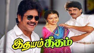 Idhaya Geetham   Tamil Love Story movie   Nagarjuna,Amala   S.V.Rajendra Singh Babu   Hamsalekha