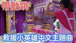 波力救援小英雄中文主題曲帶動跳練習一起來學唱唱跳 Poli 我們在貝兒絲魔法主題館學的 Sunny Yummy Running Toys 跟玩具開箱