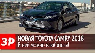 Тачка для водителя? Новая Toyota Camry способна удивить!