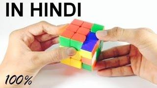 How To Solve A 3x3x3 Rubik S Cube In Hindi