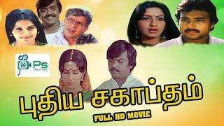 Pudhiya Sagaptham | புதிய சகாப்தம் | Tamil Action Movie | Vijayakanth, Ambika, Visu | Rare Movie |