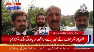 Headlines 3 PM | 15 October 2018 | Aaj News