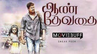 Aan Dhevathai - Moviebuff Sneak Peek | P Samuthirakani, Ramya Pandian | Thamira | M Ghibran