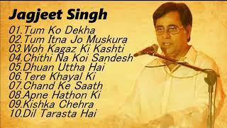 Jagjit Singh all hits Evergreen  songs| old songs