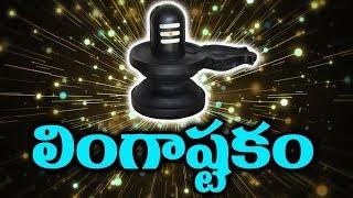 Shivashtakam [Full Song] By S P  Balasubrahmaniam - Shiva