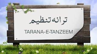 Tarana-e-Tanzeem | SIO of India