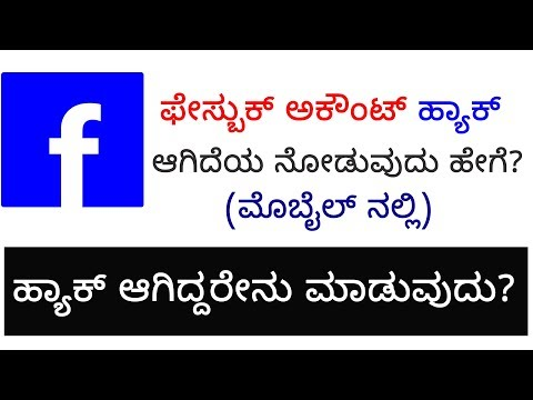 How to Check Where and in Which devices your Facebook Account is Used | Kannada Tech Tips