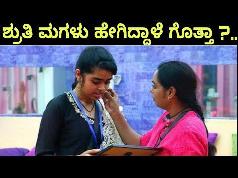 Xxx Mp4 ಶ್ರುತಿ ಮಗಳನ್ನು ನೋಡಿ Shruthi Daughter Kannada Actress Shruthi Family 3gp Sex