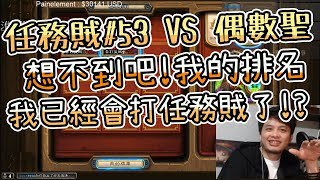 Download 【KYO】任務賊#53 VS 偶數聖 想不到吧!我的排名 Video