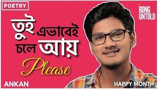 Tui Ebhabei Chole Aay Please | Ankan Das | Poetry | Krish Bose | The Bong Untold